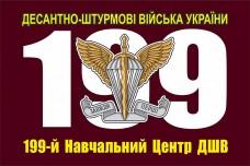 Флаг 199-й навчальний центр ДШВ України (марун)