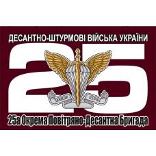 25 Окрема Повітряно-Десантна Бригада ДШВ ЗСУ Флаг цвет марун