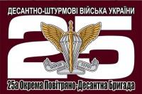 Прапор 25 Окрема Повітряно-Десантна Бригада ДШВ ЗСУ колір марун