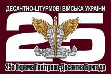 25 Окрема Повітряно-Десантна Бригада ДШВ ЗСУ Прапор колір марун