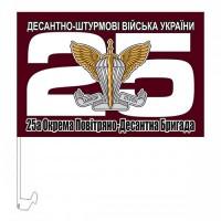 25 Окрема Повітряно-Десантна Бригада ДШВ Флажок с креплением на авто