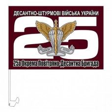 Автомобільний прапорець 25 Окрема Повітряно-Десантна Бригада ДШВ