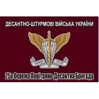 Прапор 25 Окрема Повітряно-Десантна Бригада ДШВ колір марун
