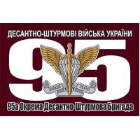Прапор 95 ОДШБр ДШВ марун