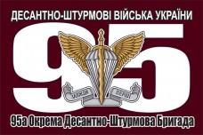Купить 95 ОДШБр ДШВ Флаг цвет марун в интернет-магазине Каптерка в Киеве и Украине