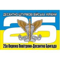 Прапор 25 Окрема Повітряно-Десантна Бригада ДШВ ЗСУ