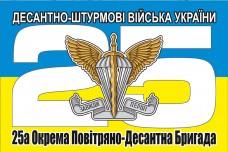 25 Окрема Повітряно-Десантна Бригада ДШВ ЗСУ Флаг