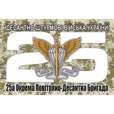 25 Окрема Повітряно-Десантна Бригада ДШВ Флаг пиксель