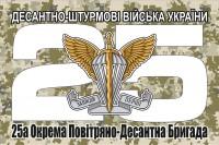 Прапор 25 Окрема Повітряно-Десантна Бригада ДШВ (піксель)