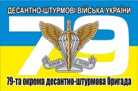 Прапор 79 ОДШБр Десантно Штурмові Війська України