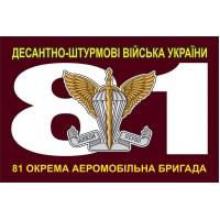 Прапор 81 окрема аеромобільна бригада ДШВ марун