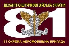 81 аеромобільна бригада ДШВ флаг марун