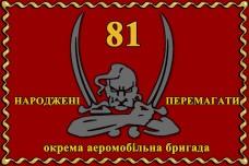 Флаг 81 окрема аеромобільна бригада з девизом Народжені перемагати!