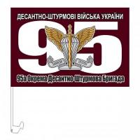 Автомобільний прапорець з кріпленням 95 ОДШБр
