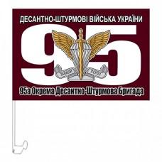95 ОДШБр автофлаг с креплением