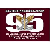 Прапор 95 ОДШБр ДШВ з вказаним підрозділом
