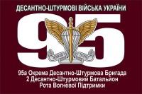 Флаг 95 ОДШБр ДШВ з вказаним підрозділом