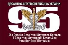 Купить Флаг 95 ОДШБр ДШВ з вказаним підрозділом в интернет-магазине Каптерка в Киеве и Украине