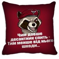 """Декоративна подушка Єнот ДШВ """"Чим довше десантник спить - Тим менше від нього шкоди..."""""""