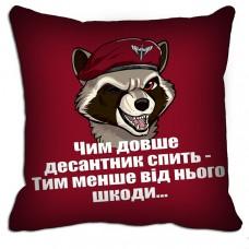 Подушка Єнот ДШВ. Чим довше десантник спить - Тим менше від нього шкоди...