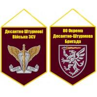 Вимпел 80 ОДШБр ДШВ нова емблема