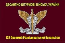 Флаг 132й Окремий Розвідувальний Батальйон ДШВ