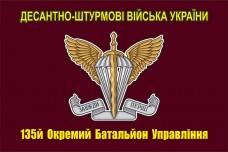 Флаг 135й Окремий Батальйон Управління ДШВ