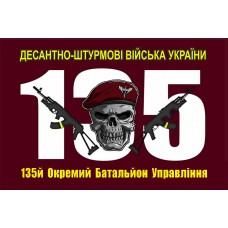 Флаг 135 Окремий Батальйон Управління ДШВ (череп з автоматами)