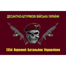 Флаг 135 Окремий Батальйон Управління ДШВ ЗСУ  (череп з автоматами)