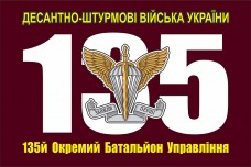 Купить Флаг 135 Окремий Батальйон Управління ДШВ ЗСУ в интернет-магазине Каптерка в Киеве и Украине