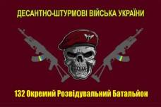 Прапор 132 Окремий Розвідувальний Батальйон ДШВ (з черепом, АК)