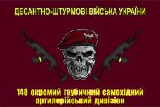Флаг 148 окремий гаубичний самохідний артилерійський дивізіон ДШВ (Череп)