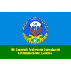 Флаг 148 окремий гаубичний самохідний артилерійський дивізіон