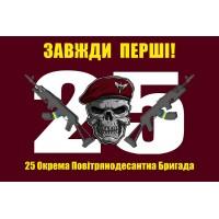 Прапор 25 Окрема Повітряно-Десантна Бригада ДШВ колір марун з девизом Завжди перші!
