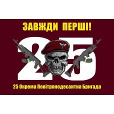 25 Окрема Повітряно-Десантна Бригада ДШВ Флаг цвет марун з девизом Завжди перші!