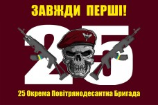 Купить 25 Окрема Повітряно-Десантна Бригада ДШВ Флаг цвет марун з девизом Завжди перші!  в интернет-магазине Каптерка в Киеве и Украине
