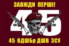 Прапор 45 ОДШБр ДШВ Завжди перші! Марун з черепом