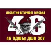 Флаг 46-та Окрема Десантно-Штурмова Бригада Марун з черепом
