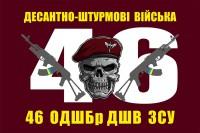 46-та Окрема Десантно-Штурмова Бригада флаг Марун з черепом