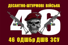 Купить 46-та Окрема Десантно-Штурмова Бригада флаг Марун з черепом в интернет-магазине Каптерка в Киеве и Украине