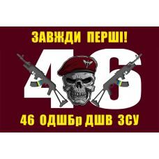 Флаг 46-та ОДШБр Завжди перші! Марун з черепом