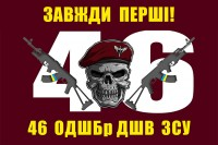 46-та ОДШБр флаг Завжди перші! Марун з черепом