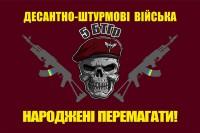 5 БТГР флаг з черепом