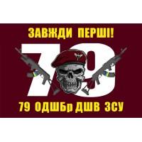 79 ОДШБр ДШВ Завжди перші! Флаг цвет марун