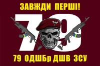 Прапор 79 ОДШБр ДШВ Завжди перші! марун