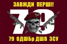 Купить Прапор 79 ОДШБр ДШВ Завжди перші! марун в интернет-магазине Каптерка в Киеве и Украине