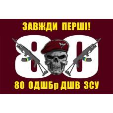 80 ОДШБр флаг Завжди перші! Марун