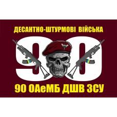 Прапор 90 ОАеМБМарун