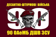 Флаг 90 ОАеМБМарун