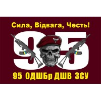 95 ОДШБр ДШВ Флаг цвет марун Сила, Відвага, Честь!